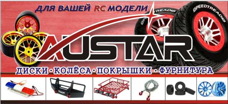 Диски, резина, аксессуары для радиоуправляемых машин