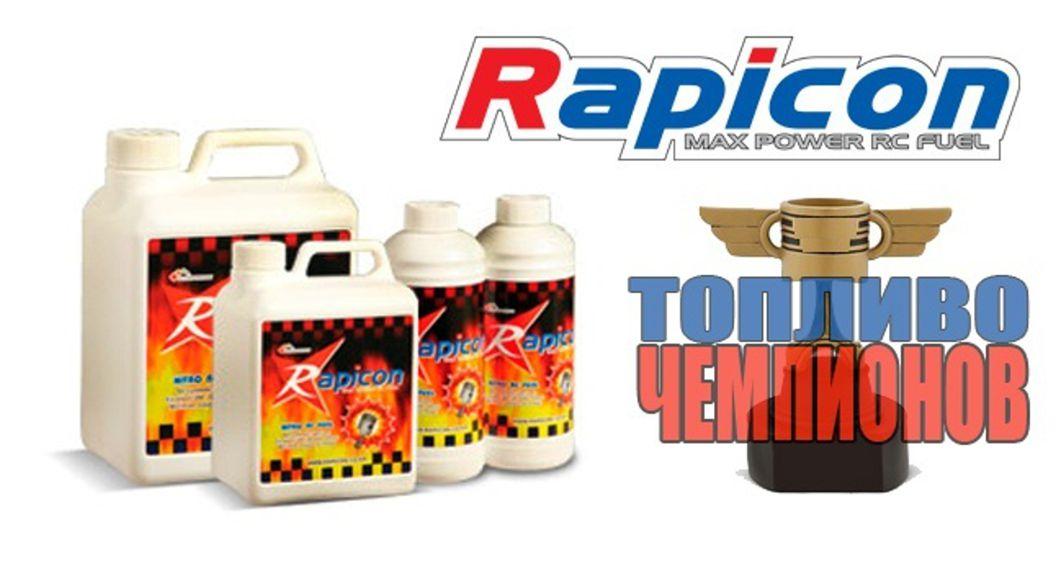 Топливо Rapicon